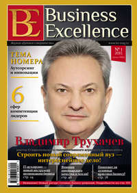 Отсутствует - Business Excellence (Деловое совершенство) &#8470 1 (175) 2013