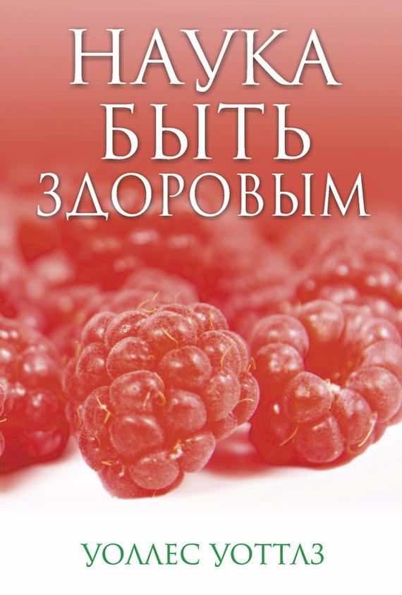 Обложка книги Наука быть здоровым, автор Уоттлз, Уоллес