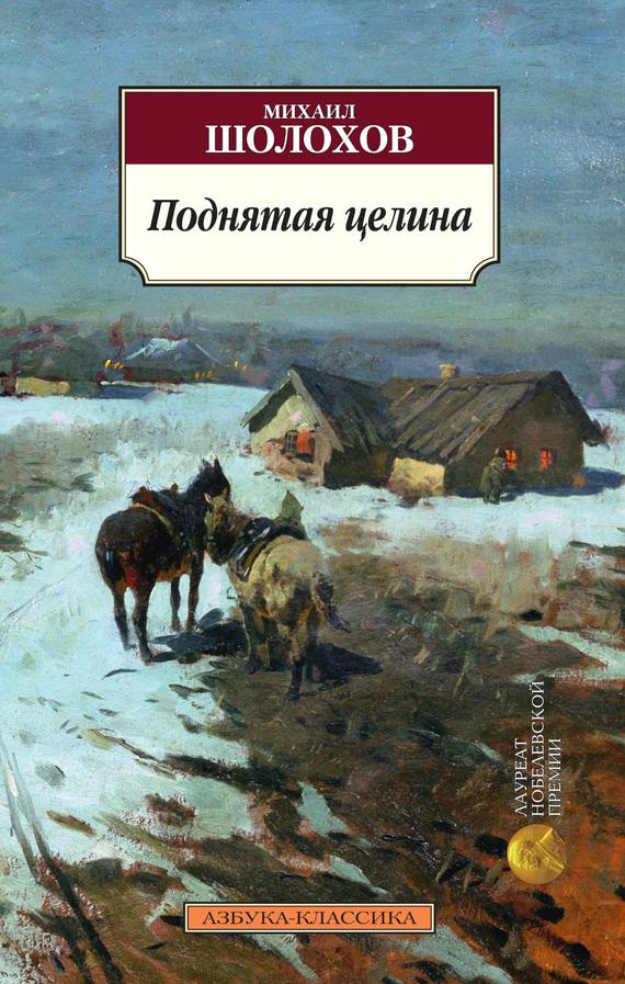 скачать книгу Михаил Шолохов бесплатный файл