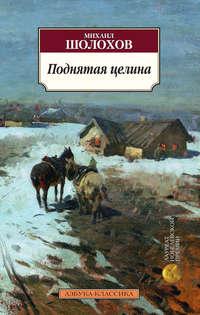 Шолохов, Михаил  - Поднятая целина