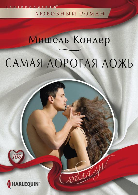 Мишель Кондер Самая дорогая ложь мишель смарт замужем за врагом