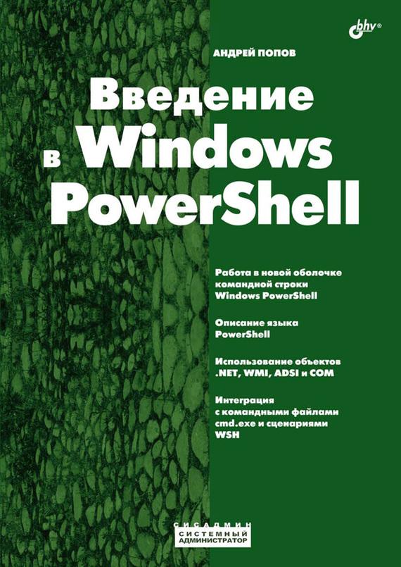 Введение в Windows PowerShell происходит активно и целеустремленно