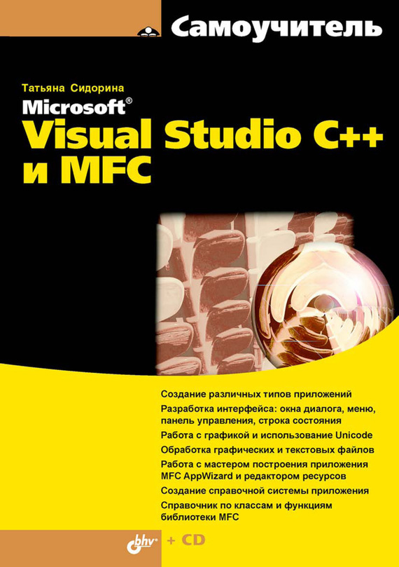 Татьяна Сидорина Самоучитель Microsoft Visual Studio C++ и MFC bruce johnson professional visual studio 2017