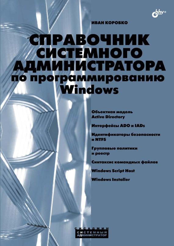 Справочник системного администратора по программированию Windows