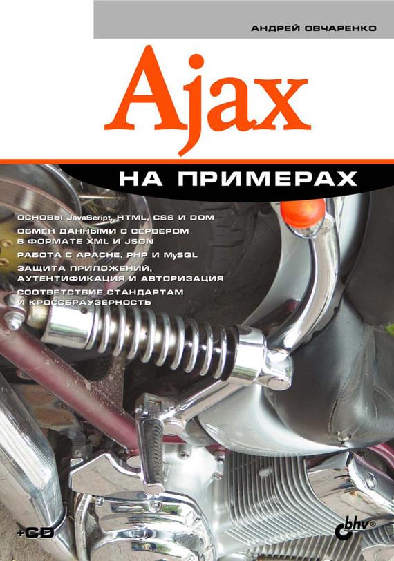 Андрей Овчаренко Ajax на примерах