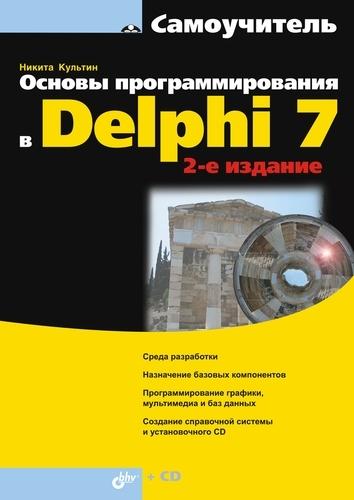 Никита Культин Основы программирования в Delphi 7 (2-е издание) delphi конфитюр апельсиновый v halvatzis 370 г