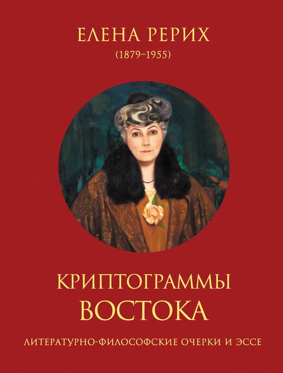Елена Рерих Криптограммы Востока (сборник) рерих н агни йога