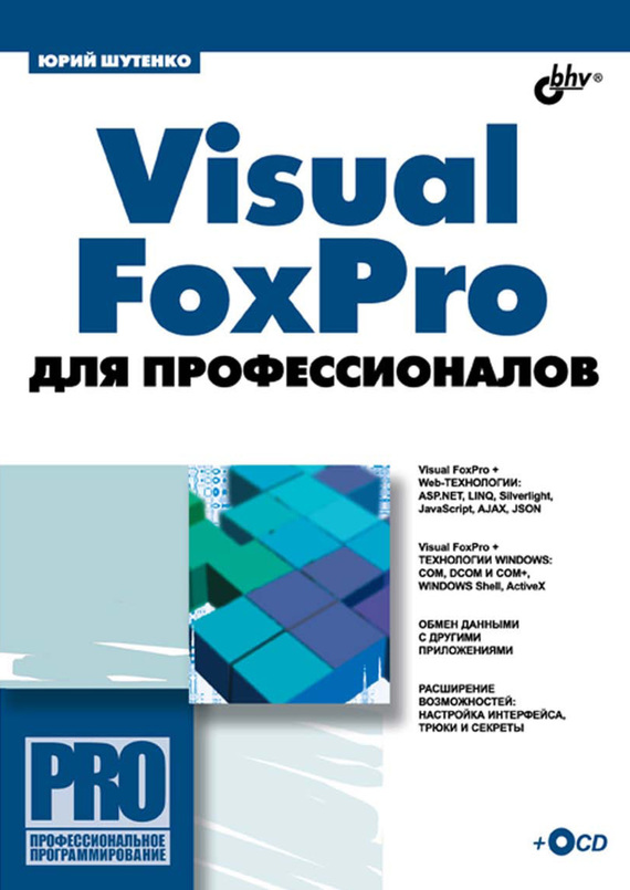 Юрий Шутенко Visual FoxPro для профессионалов efficient watermarking technique for quality loss of data