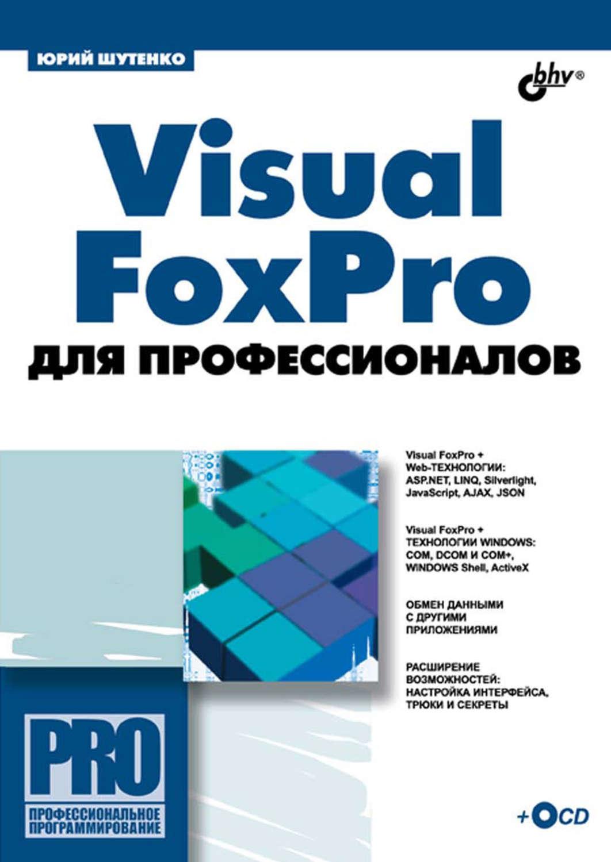 Скачать книгу ajax профессионалов