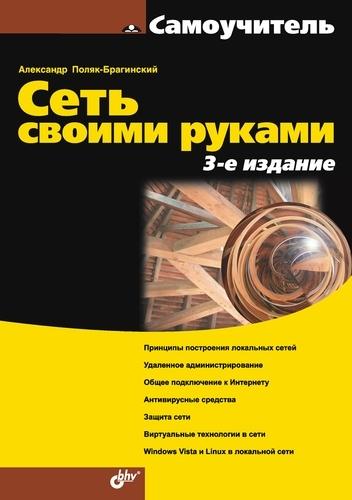 А. В. Поляк-Брагинский Сеть своими руками (3-е издание)