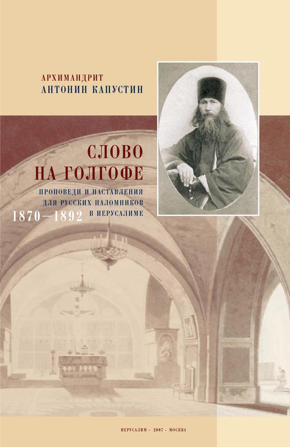 Слово на Голгофе. Проповеди и наставления для русских паломников в Иерусалиме. 1870–1892
