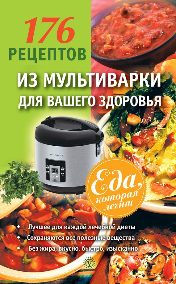 А. А. Синельникова 176 рецептов из мультиварки для вашего здоровья