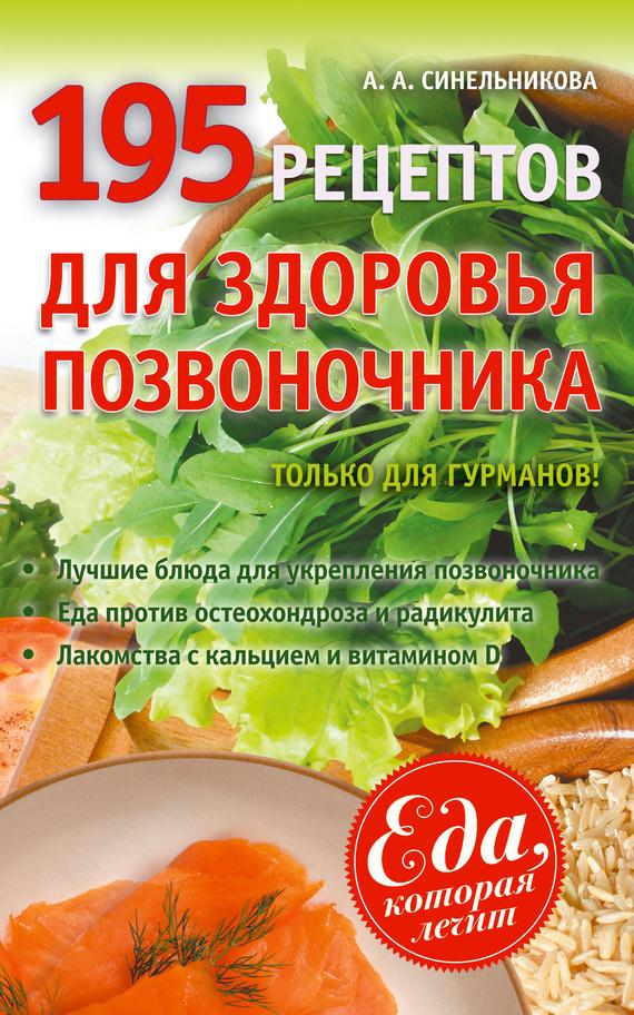 А. А. Синельникова 195 рецептов для здоровья позвоночника книга для записей с практическими упражнениями для здорового позвоночника