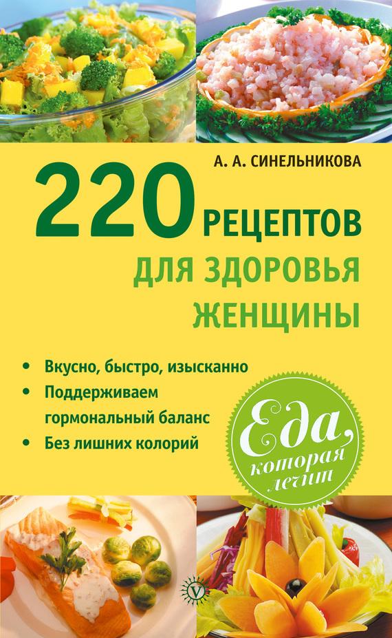 А. А. Синельникова 220 рецептов для здоровья женщины уроки женского здоровья dvd