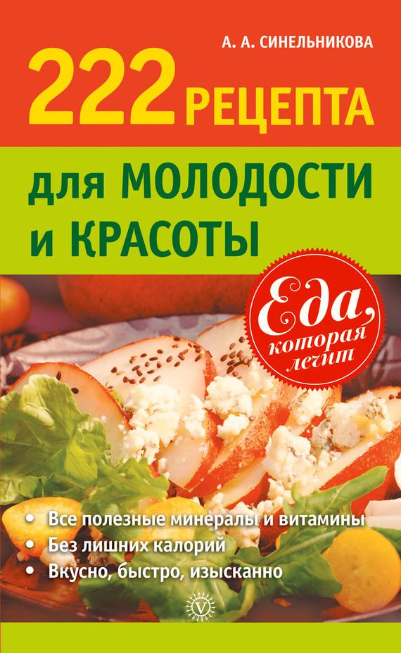 А. А. Синельникова 222 рецепта для молодости и красоты витамины залог здоровья