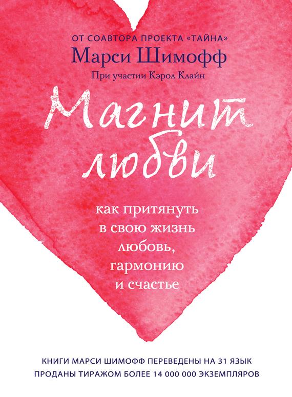 Марси Шимофф Магнит любви. Как притянуть в свою жизнь любовь, гармонию и счастье ISBN: 978-5-699-82329-1 шимофф марси клайн кэрол книга 1 про счастье