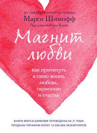 Шимофф, Марси  - Магнит любви. Как притянуть в свою жизнь любовь, гармонию и счастье