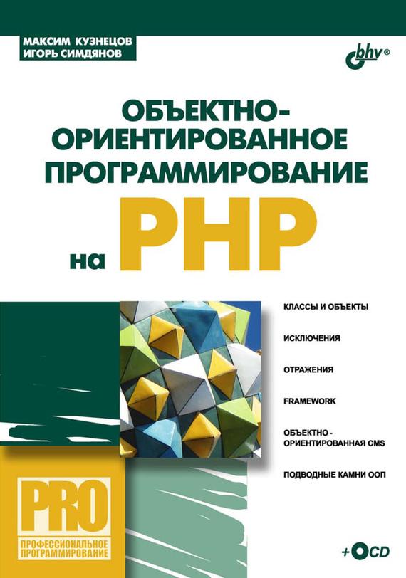 Максим Кузнецов Объектно-ориентированное программирование на PHP php и mysql карманный справочник