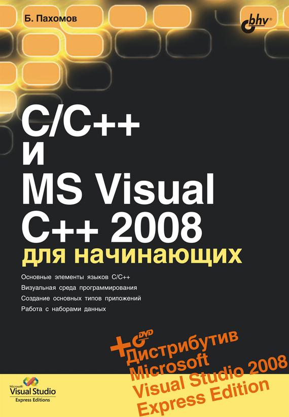 Борис Пахомов C/C++ и MS Visual C++ 2008 для начинающих visual c 2008程序设计与项目实践(附光盘)