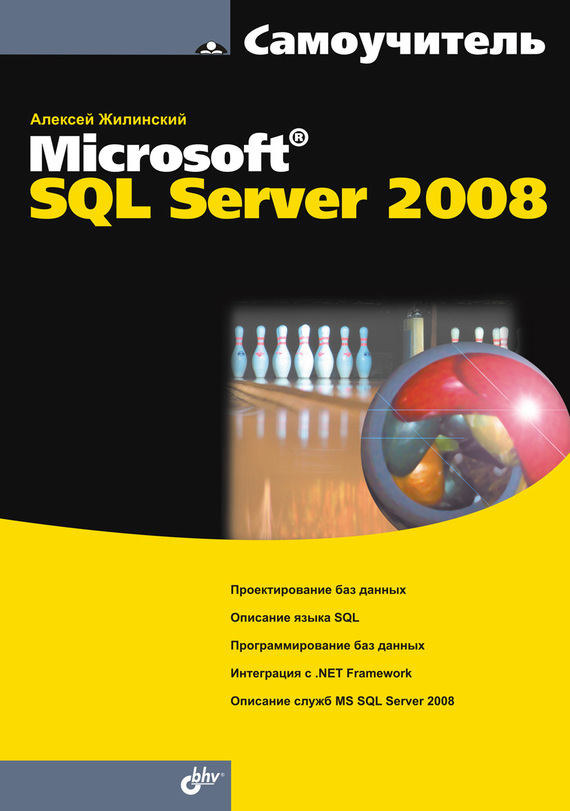 Алексей Жилинский Самоучитель Misrosoft SQL Server 2008 xml integration into an sql based cep engine