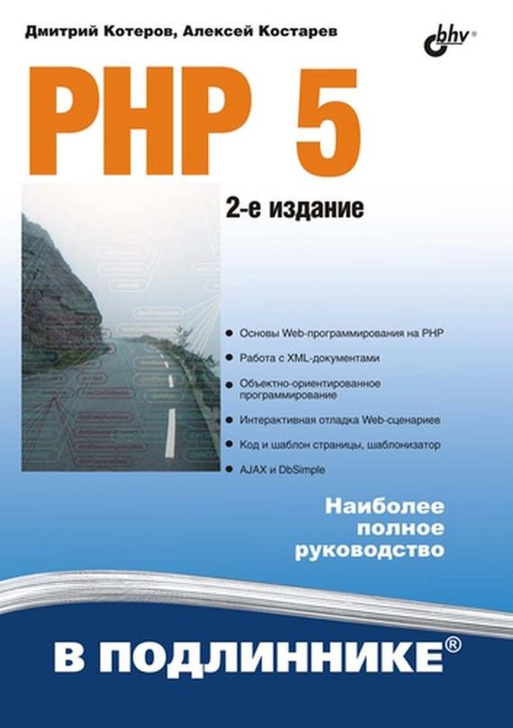 Дмитрий Котеров PHP 5 елена бенкен php mysql xml программирование для интернета cd rom