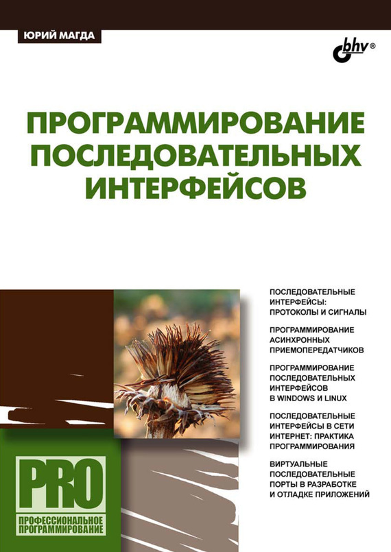 обложка книги static/bookimages/13/76/11/13761119.bin.dir/13761119.cover.jpg