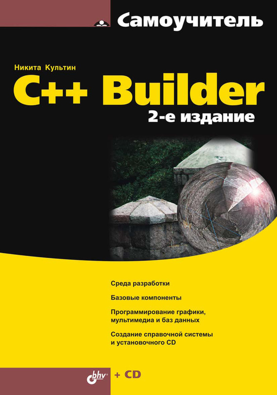 Никита Культин C++ Builder c builder borland developer studio 2006 для профессионалов