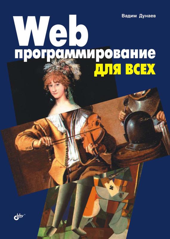 Вадим Дунаев бесплатно