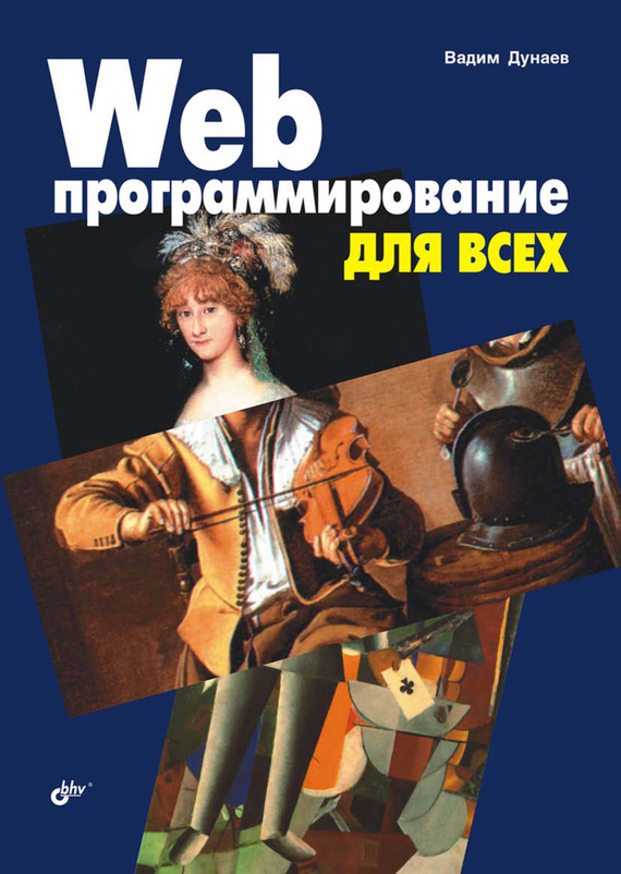 обложка книги static/bookimages/13/76/11/13761169.bin.dir/13761169.cover.jpg