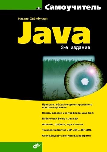 Ильдар Хабибуллин Самоучитель Java (3-е издание)
