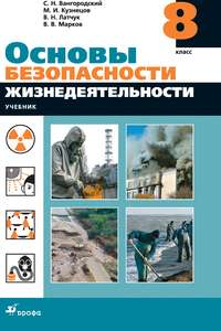 Марков, Валерий  - Основы безопасности жизнедеятельности.8 класс