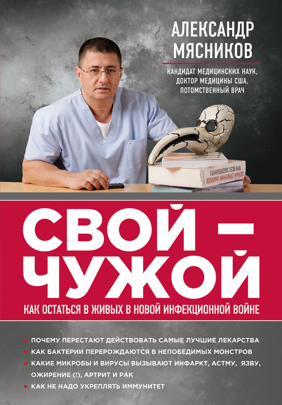 Александр Мясников Свой – чужой. Как остаться в живых в новой инфекционной войне