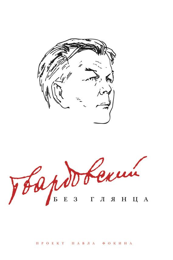 Отсутствует Твардовский без глянца анатолий федорович кони о русских писателях избранное