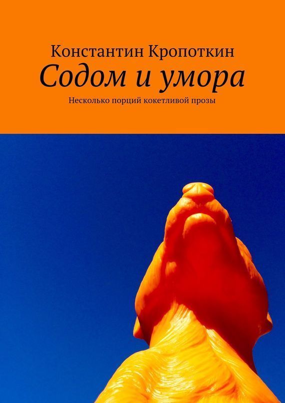 Скачать Константин Кропоткин бесплатно Содом и умора