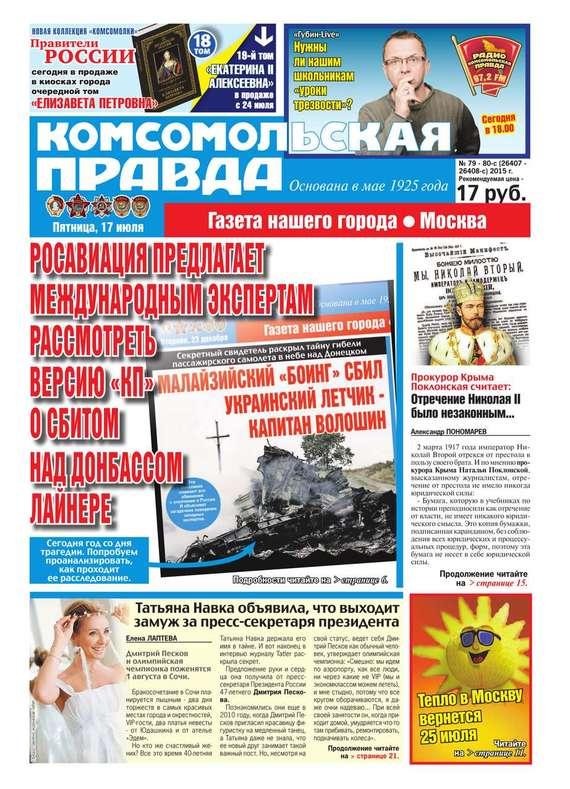 Комсомольская Правда. Москва 79-80-2015 от ЛитРес