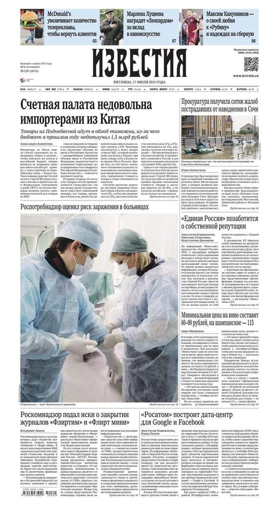 Известия 129-2015