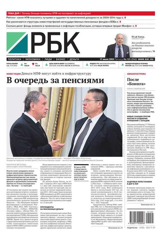 Ежедневная деловая газета РБК 125-2015 от ЛитРес