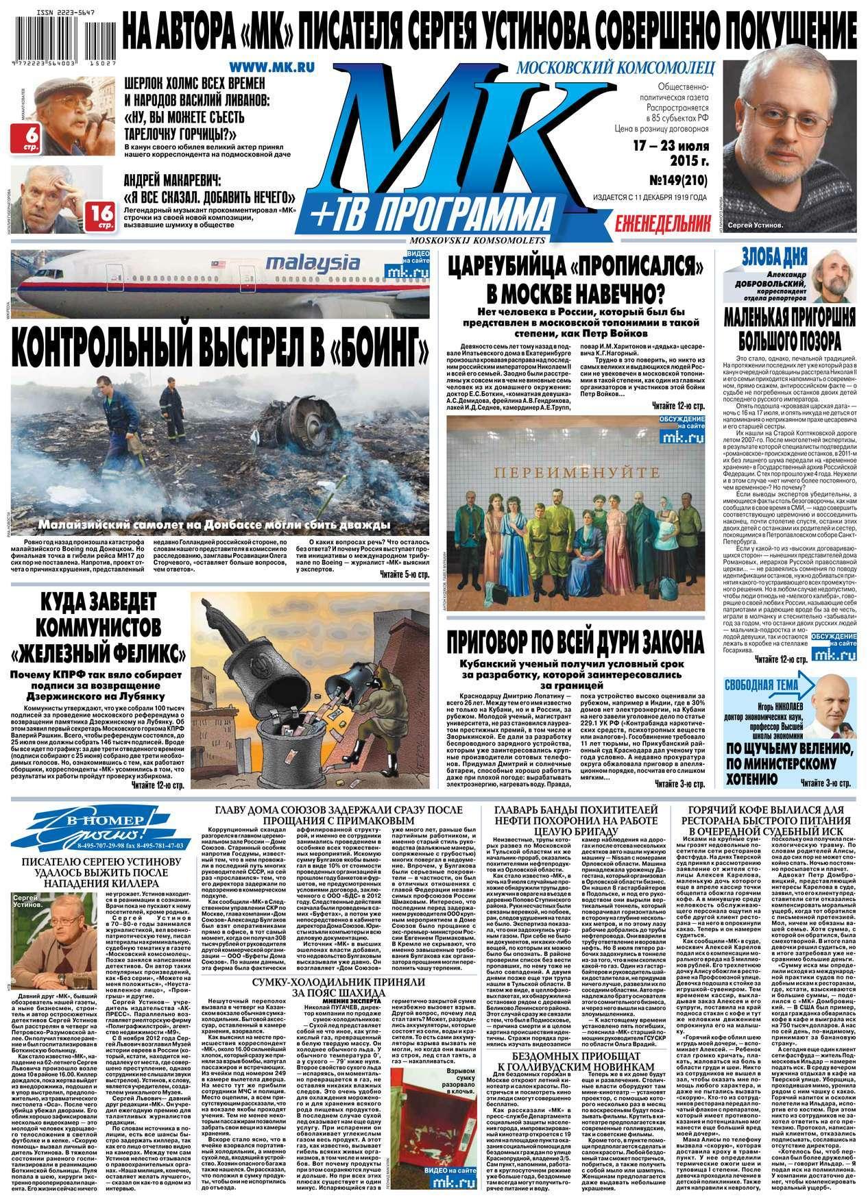 МК Московский комсомолец 149-2015 от ЛитРес