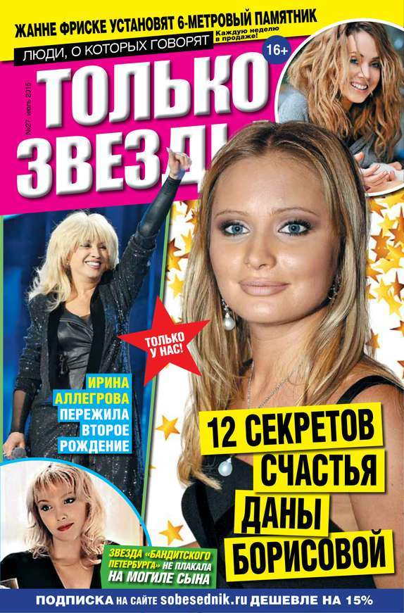 Желтая газета. Только звезды 27-2015 от ЛитРес