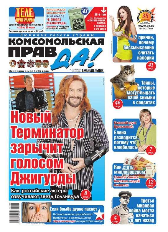 Комсомольская правда (Толстушка – Россия) 29 от ЛитРес
