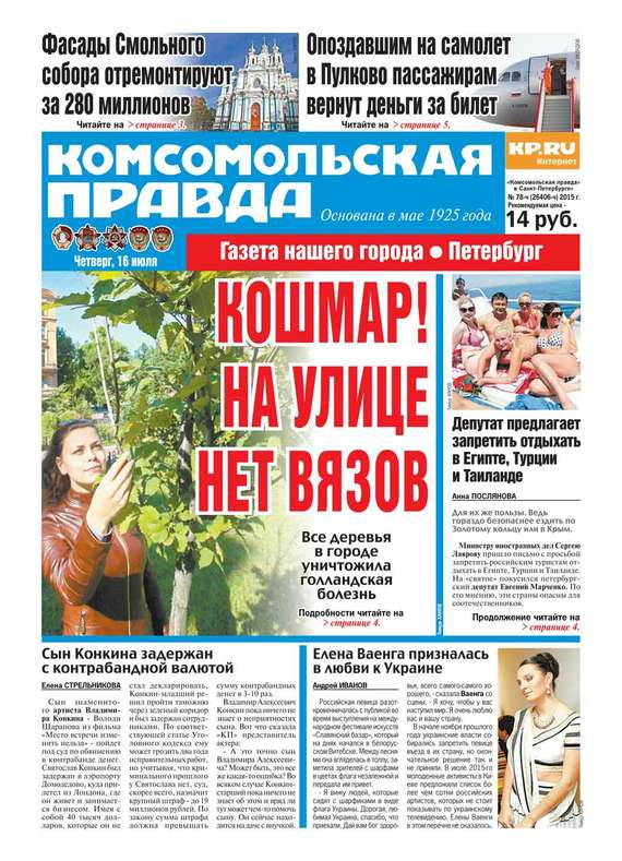 Комсомольская правда. Санкт-Петербург 78 ч
