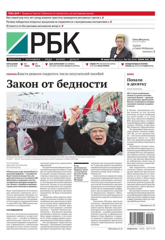 Ежедневная деловая газета РБК 124-2015 от ЛитРес