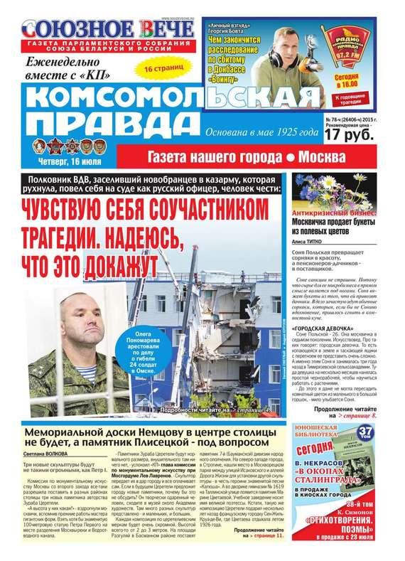 Комсомольская Правда. Москва 78ч от ЛитРес