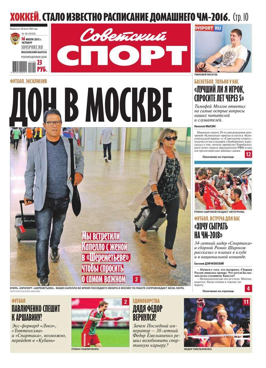 все цены на Редакция газеты Советский Спорт Советский спорт 101-2015 онлайн