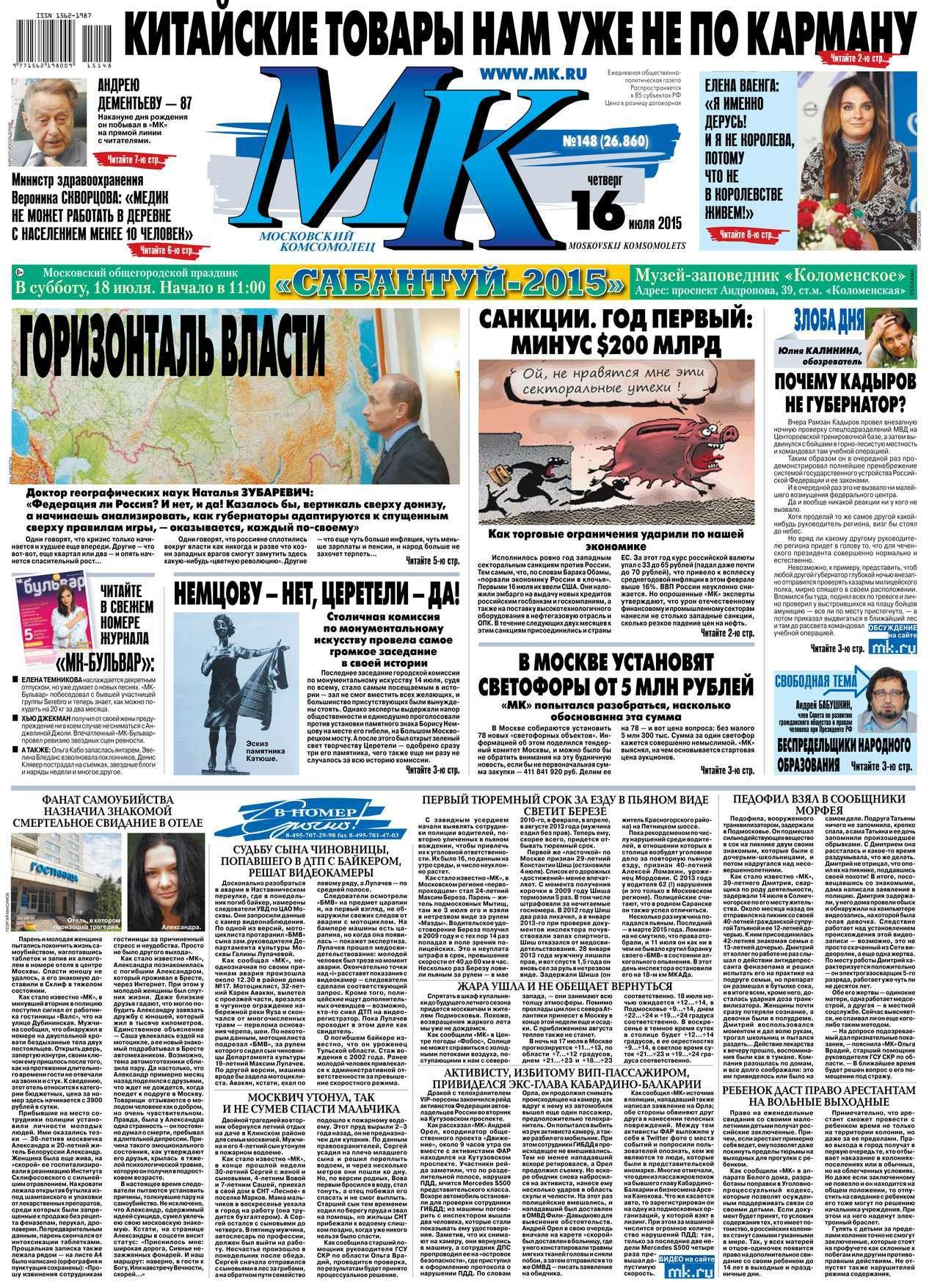 МК Московский комсомолец 148-2015