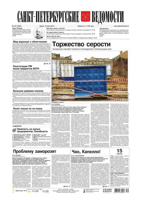 Санкт-Петербургские ведомости 127-2015 от ЛитРес