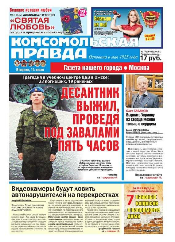 Комсомольская Правда. Москва 77-2015
