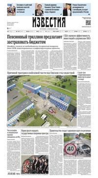 Известия, Редакция газеты  - Известия 126-2015