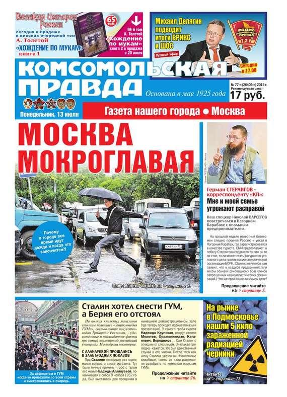 Комсомольская Правда. Москва 77п-2015