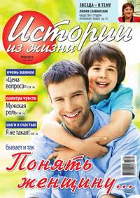 жизни, Редакция журнала Истории из  - Истории из жизни 28-2015